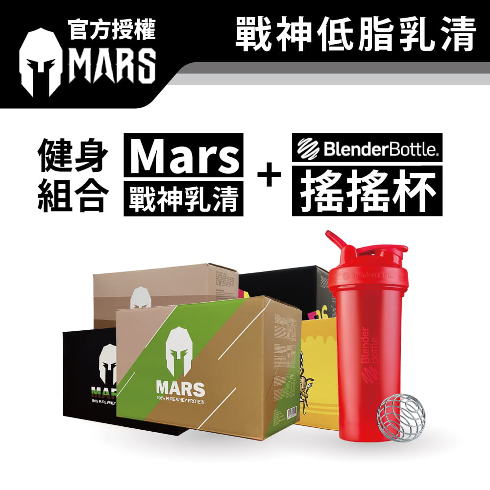 【Mars戰神】乳清(60包/盒)+Blender搖搖杯28oz-烈焰紅 0