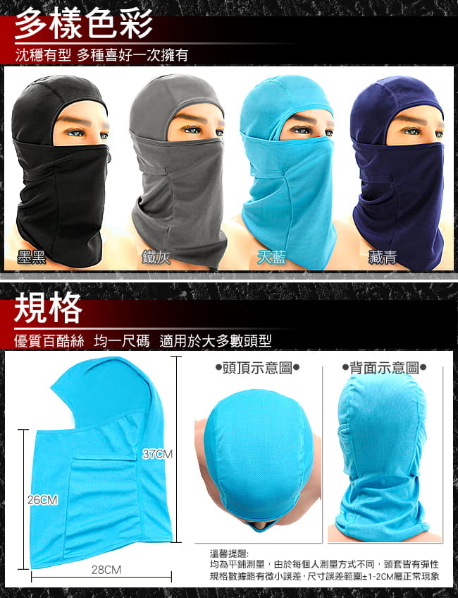 透氣速乾網眼防曬頭套    抗UV防風面罩騎行面罩 10