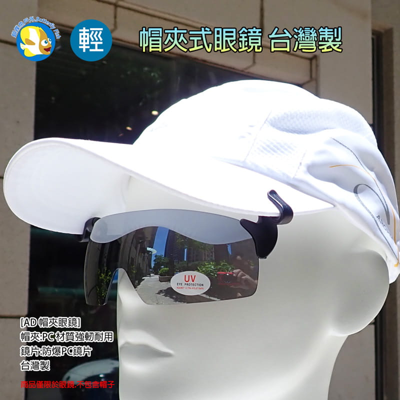 【AD運動眼鏡】台灣製 AD JD41 可掀式 抗UV 帽夾眼鏡 附擦拭布,布套,合格字號:D63938 5