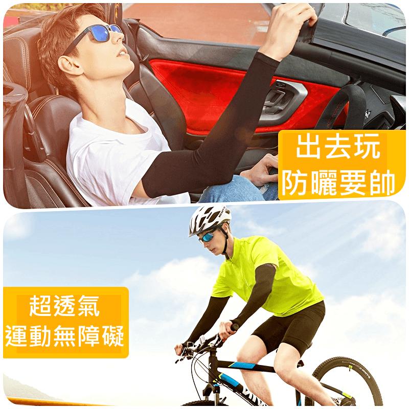 萊卡涼感 外送神器 抗UV 加長版 不起毛球 運動袖套 重機袖套 機車袖套 超彈 透氣 吸汗 4