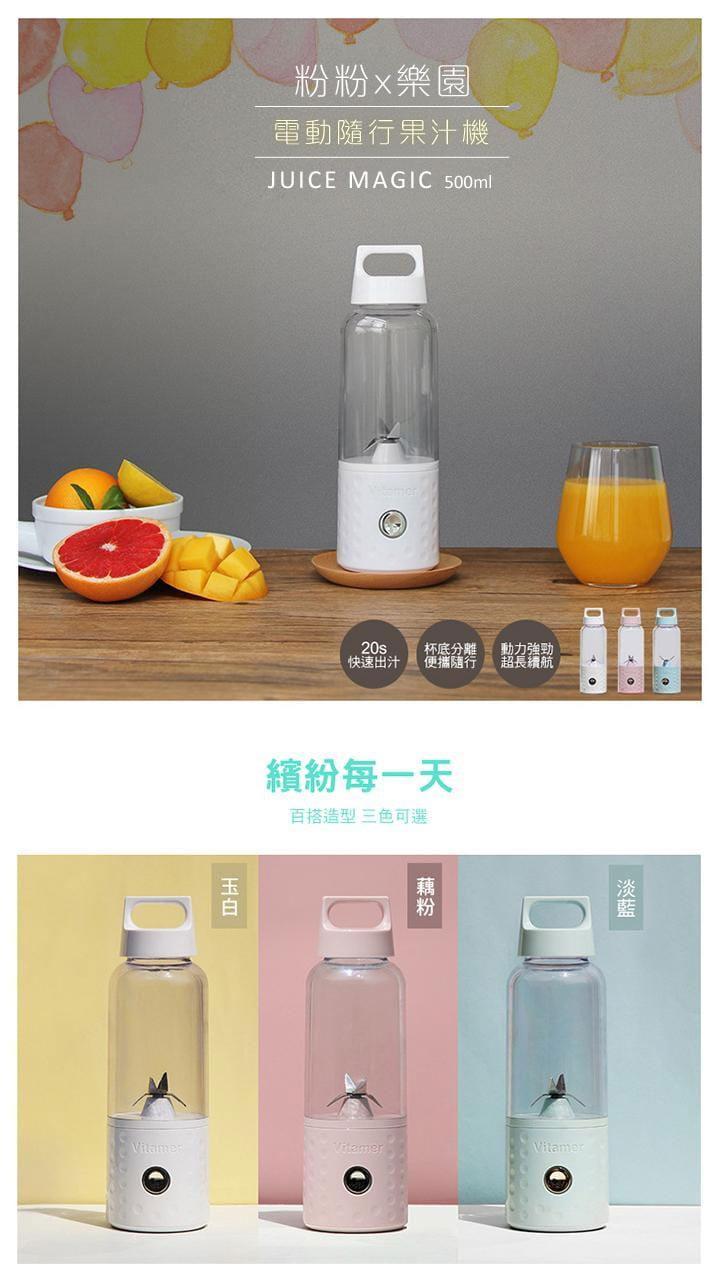 自動果汁隨行果汁機 榨汁機  USB 充電 手提把設計 2