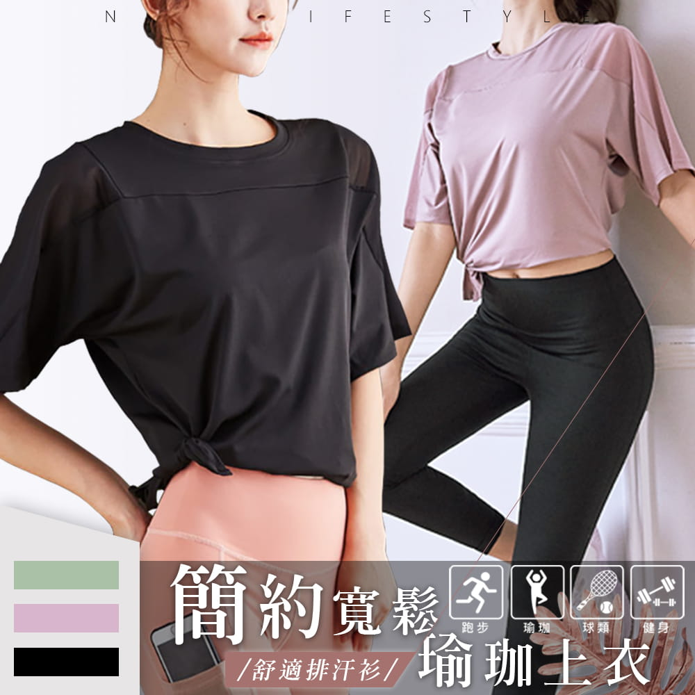 【NEW FORCE】寬鬆透氣健身瑜珈女上衣-3色可選 0
