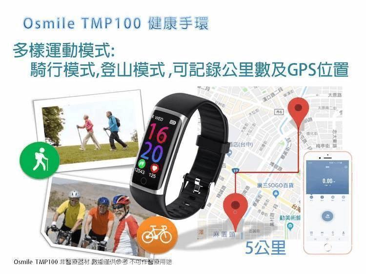 【Osmile】 TMP100 銀髮族健康管理運動手環 (脈搏血氧)-黑 12