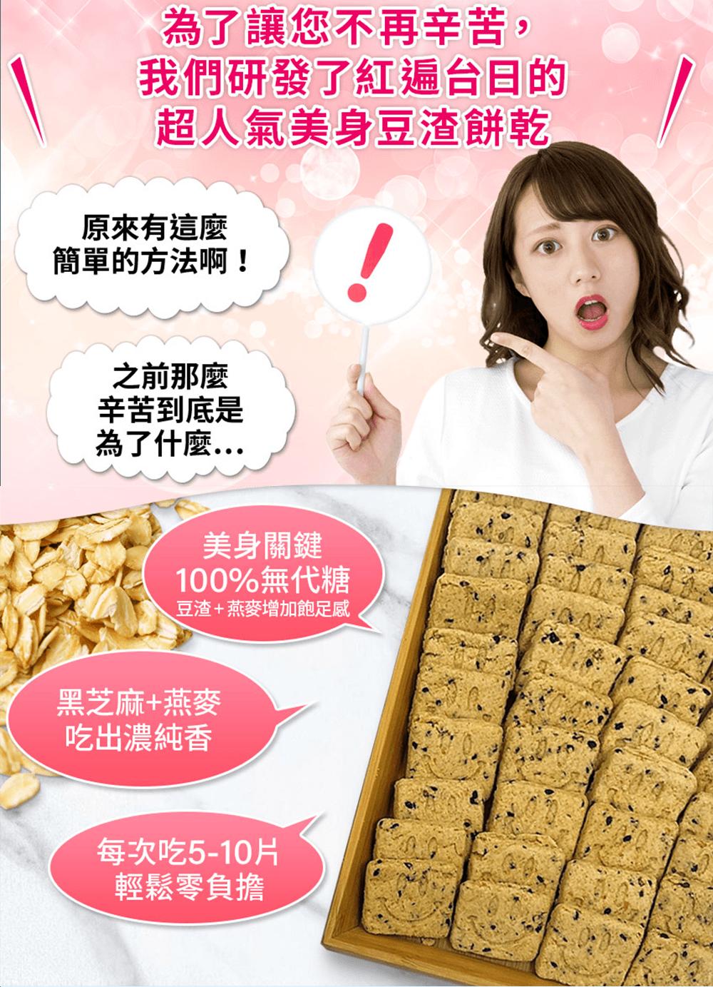 【Guilt FREE SWEETS】【銷售破百萬】日本超人氣美身豆渣餅乾60片裝(添加燕麥)-新裝上市 7