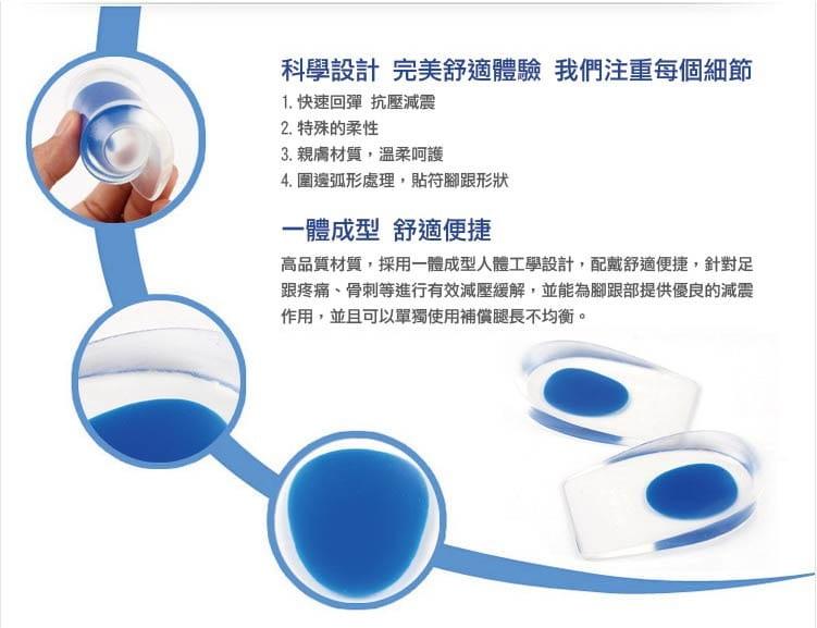 最強吸震矽膠足跟墊 增高墊 2