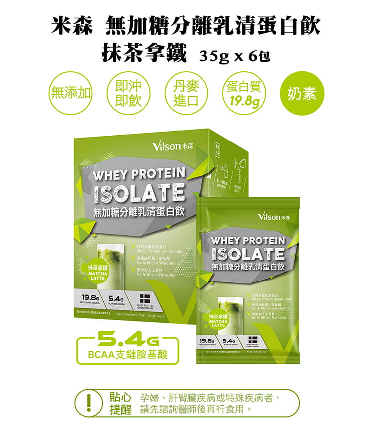無加糖分離乳清蛋白飲-抹茶拿鐵(35gx6包/盒)