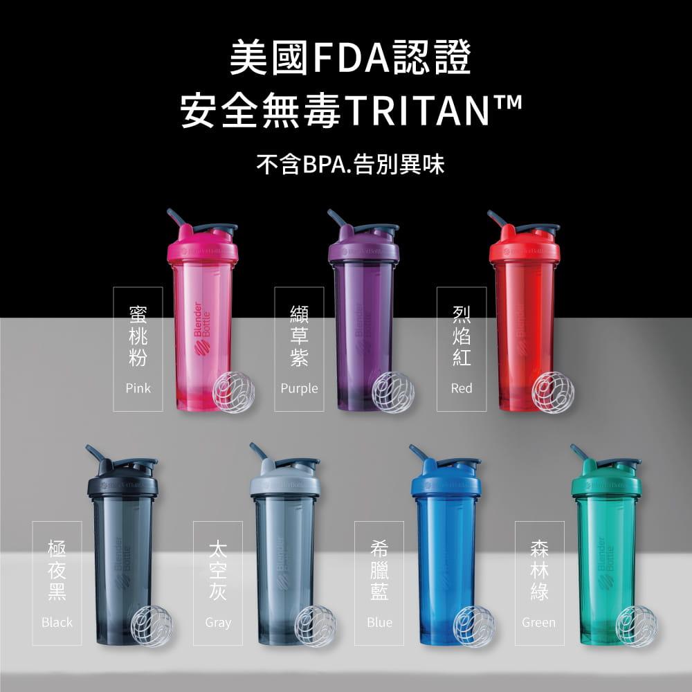 【Blender Bottle】Pro32系列-Tritan高透視搖搖杯32oz(7色) 7