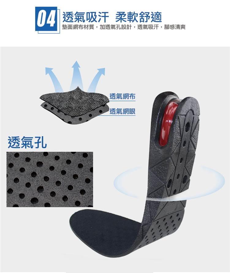 三段式氣墊增高鞋墊可自行調整高度 9