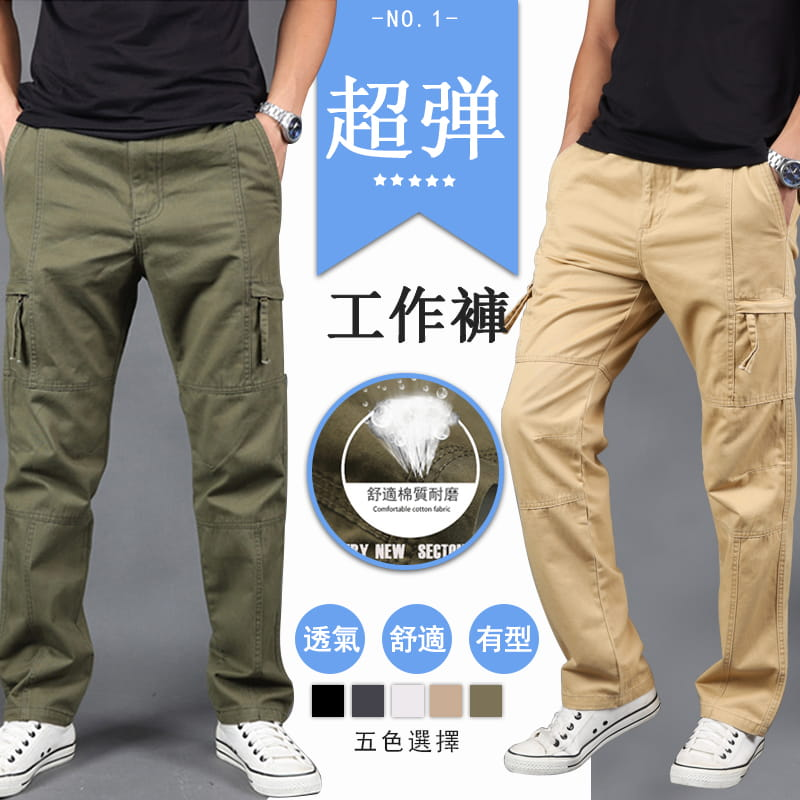 超彈力耐磨多口袋工作褲 0