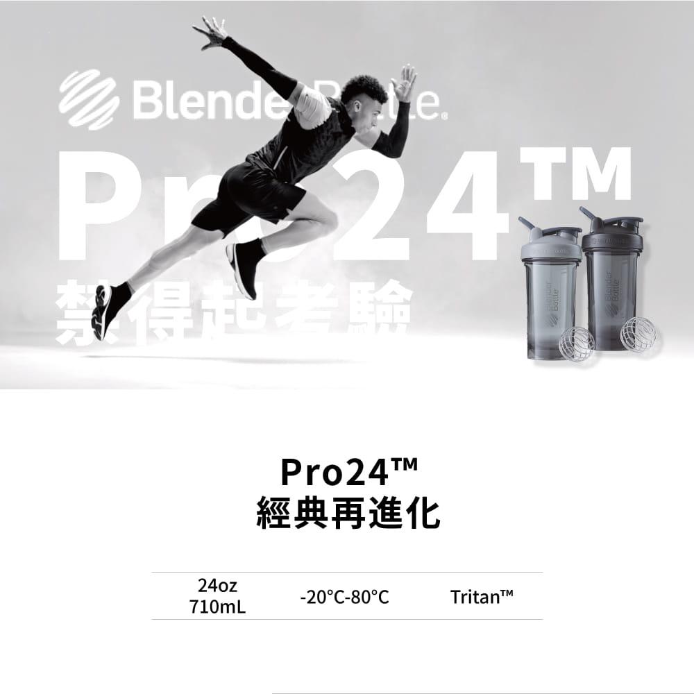 【Blender Bottle】Pro24系列-Tritan高透視搖搖杯24oz 1