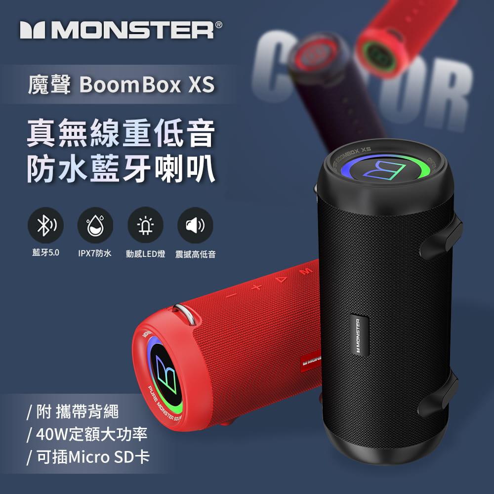 【MONSTER 魔聲】BOOMBOX XS 真無線重低音戶外防水藍牙喇叭