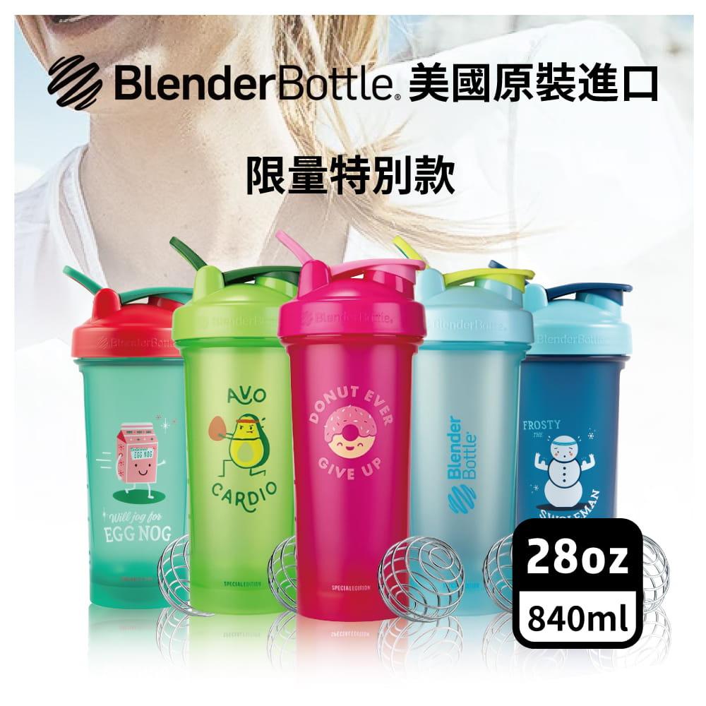【Blender Bottle】Classic V2系列-特別款防漏搖搖杯28oz(多色) 0