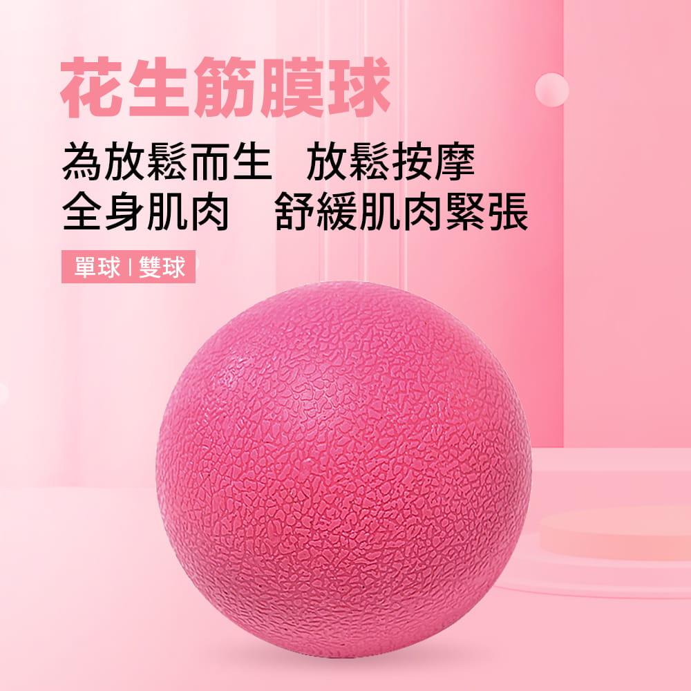 花生筋膜雙球◆按摩球 瑜珈球 花生球 穴位 健身房 握力球 紓壓 按摩 筋膜 皮拉提斯 復健 滾輪 1