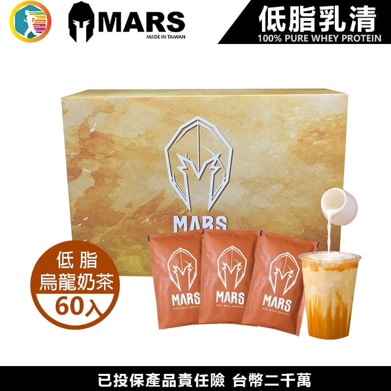 【Mars戰神】戰神 MARS 低脂 乳清蛋白 烏龍奶茶 60入