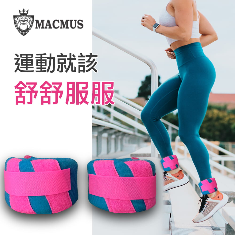 【MACMUS】2公斤果凍運動沙包|超Q軟負重沙袋|單邊1公斤復健沙包|運動、健身、復健沙包 1
