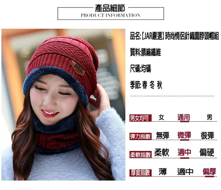 【JAR嚴選】時尚情侶針織圍脖頭帽組 14
