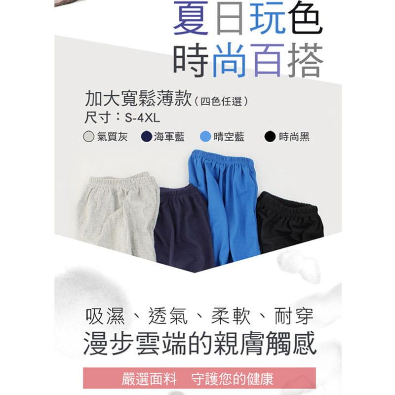 【風澤中孚】大尺碼寬鬆機能運動褲-超大薄款-4色任選 2