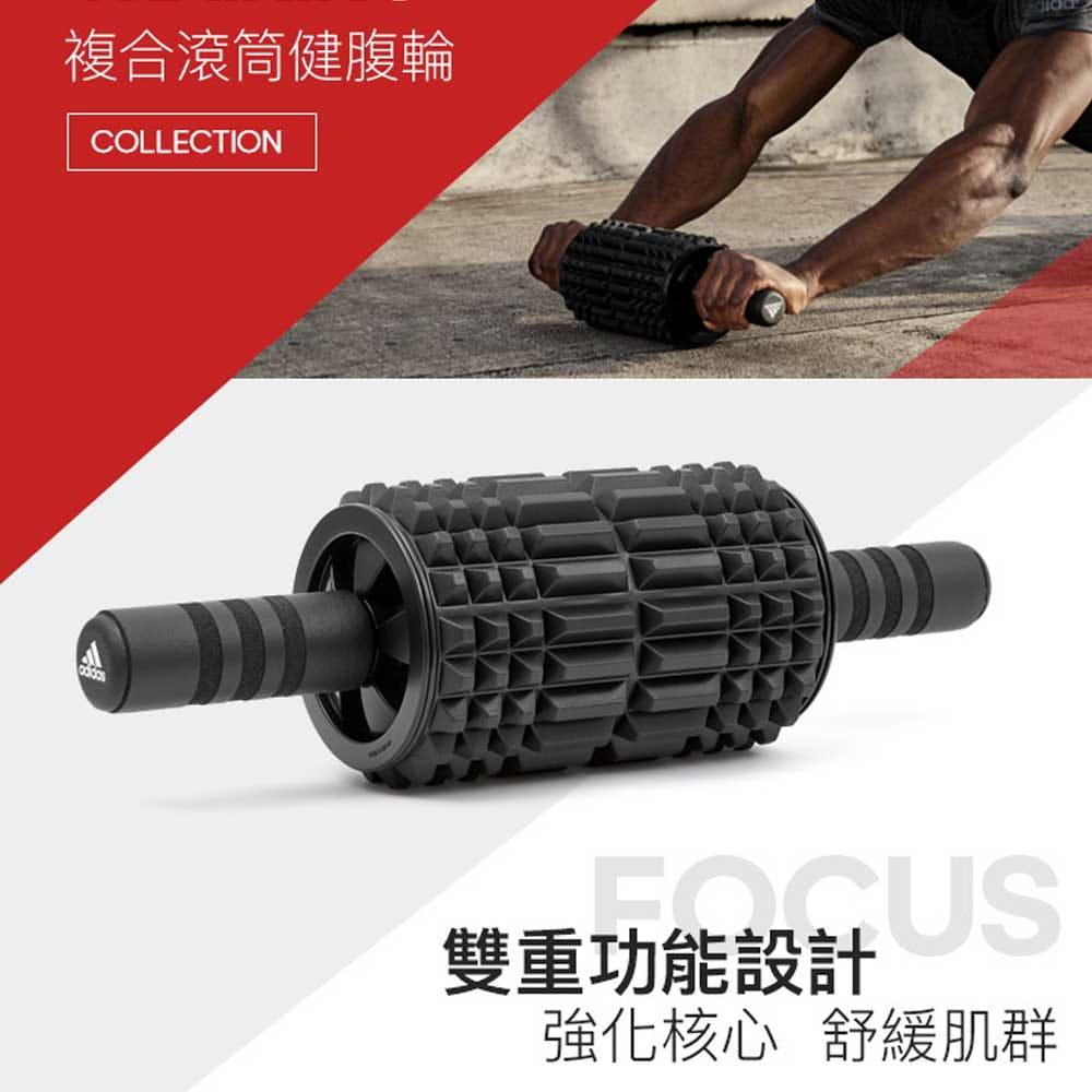 【adidas】複合滾筒健腹輪 1