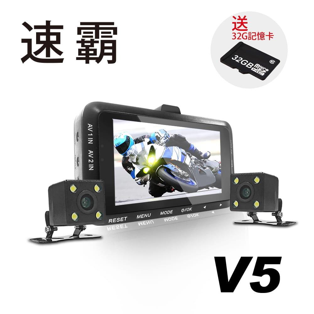 V5 1080 HD高畫質超廣角 機車防水雙鏡行車記錄器