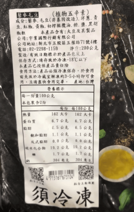 《極鮮配》窈窕健康藜麥毛豆輕食 4
