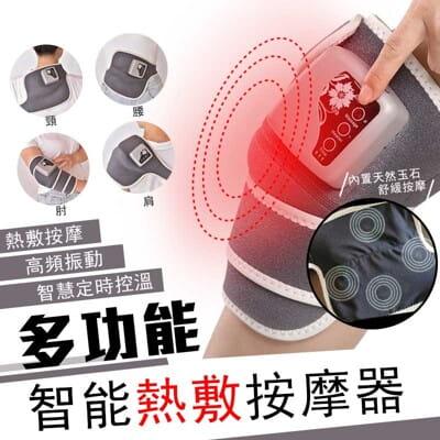 多功能肩頸腰膝蓋熱敷按摩器 0