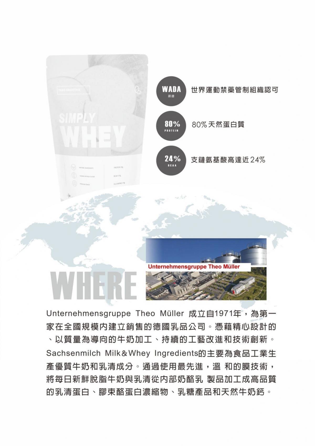 【LEXPORTS 勵動風潮】IS PROTEIN 乳清蛋白飲 - 單包裝(25g/包) 3