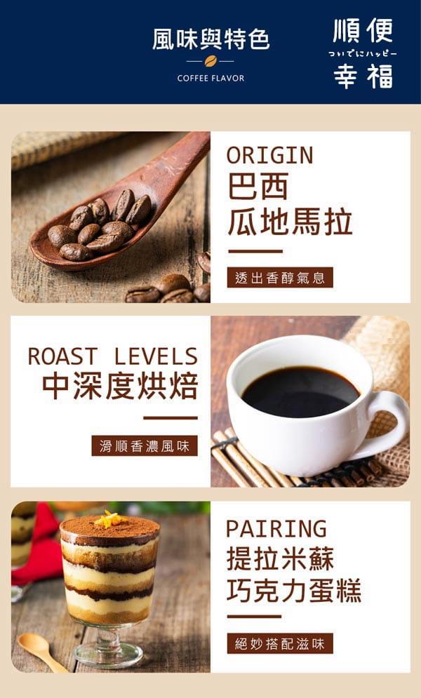 【順便幸福】-榛果黑巧克咖啡豆1袋(半磅227g/袋)【可代客研磨咖啡粉】 2