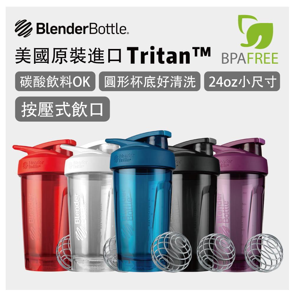【Blender Bottle】Strada系列-Tritan鎖扣式搖搖杯24oz/710ml(5色) 0