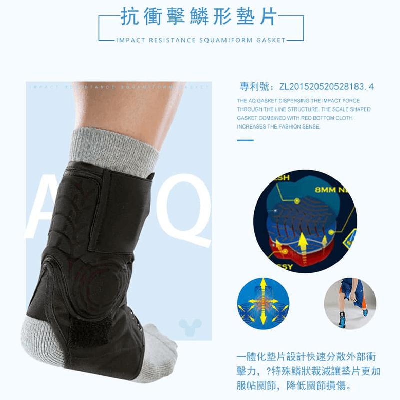 【AQ SUPPORT】AQ籃球抗衝擊強化護踝 4