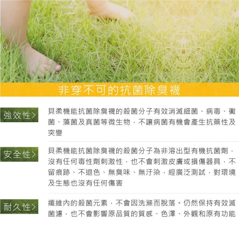 【Peilou】機能抗菌萊卡除臭船型氣墊襪(男) 10