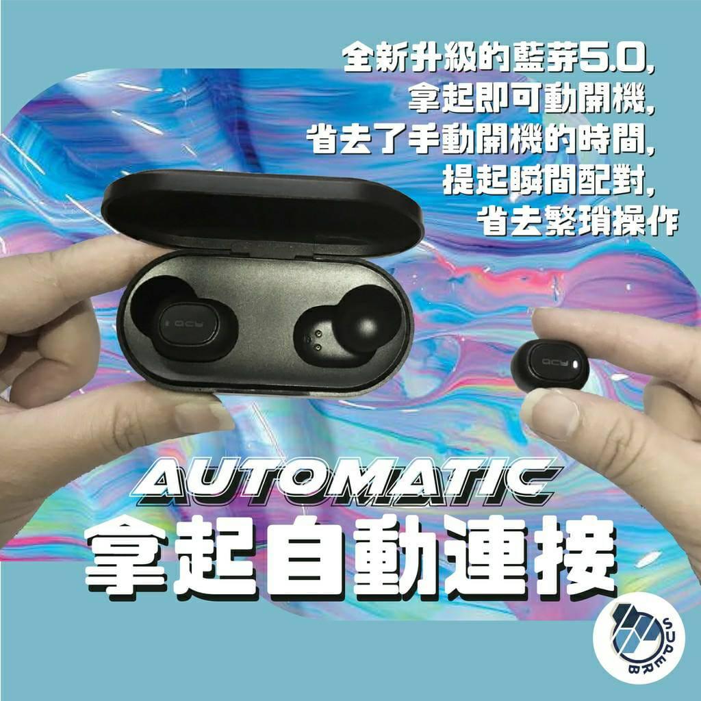 QCY T2C 藍芽5.0 藍芽耳機  運動耳機 Bluetooth T1S 迷你藍芽耳機 T1 1