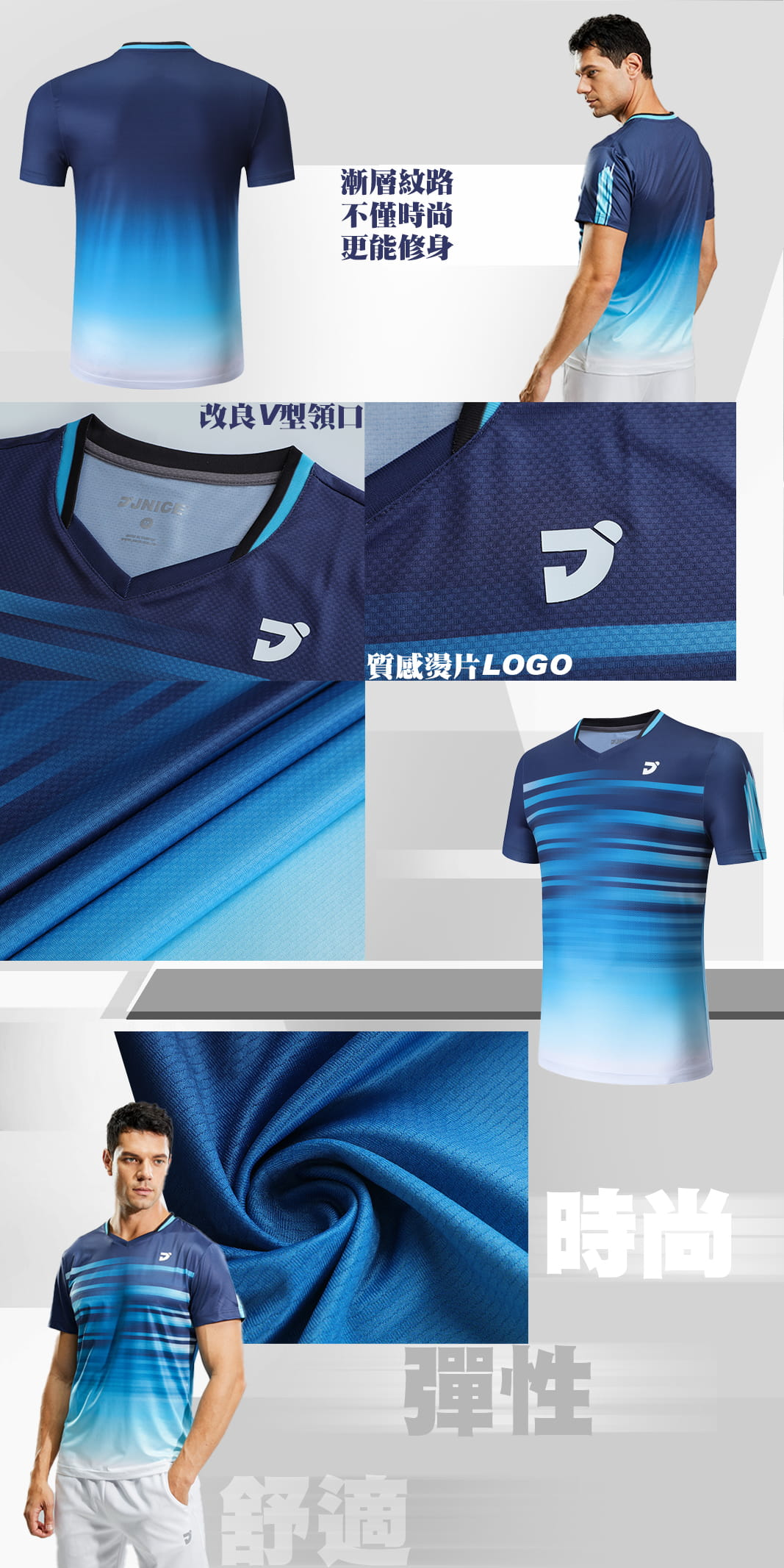 【JNICE】簡約橫紋競技賽服-漸層藍 2