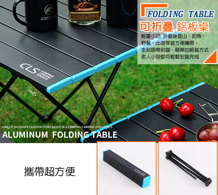 【大號】新款-鋁合金折疊桌(非傳統型彈力繩)贈收納袋 2
