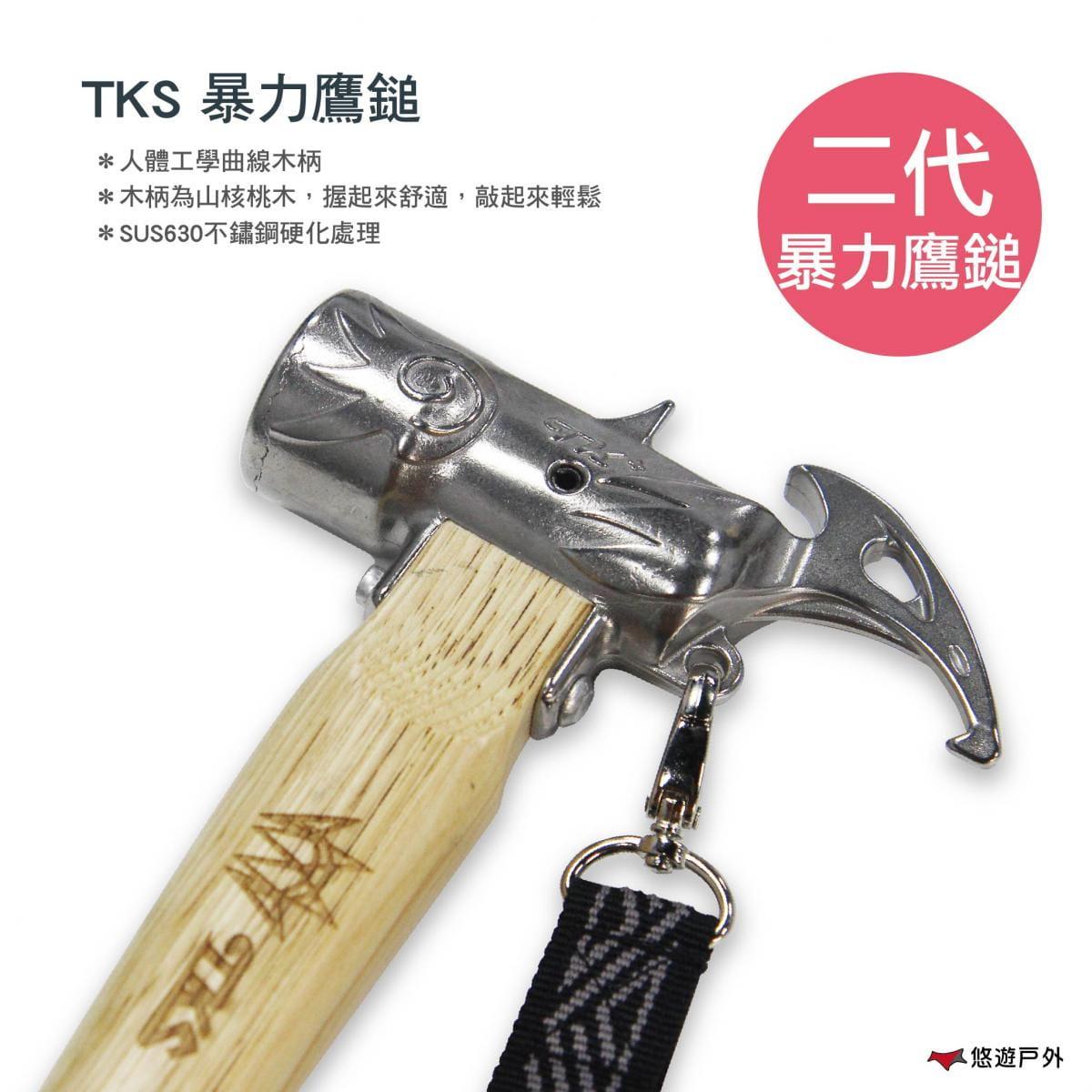 【悠遊戶外】 TK 二代暴力鷹鎚 拔釘器鐵鎚營槌 630 現貨速發 0