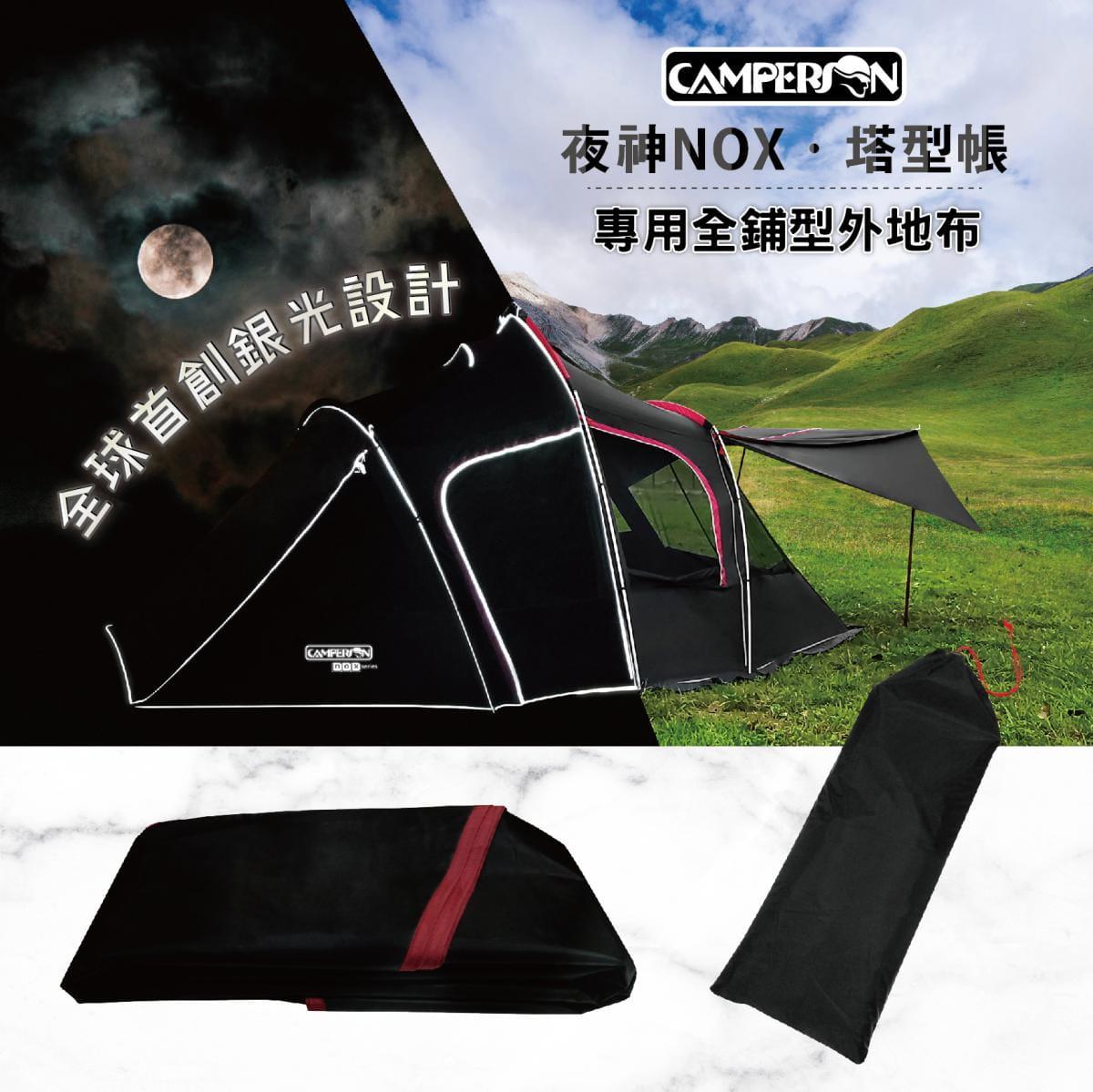 【CAMPERSON】夜神塔型帳用全舖型外地布 1