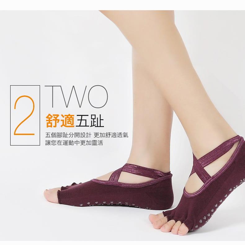 透氣瑜珈防滑五指運動襪 1