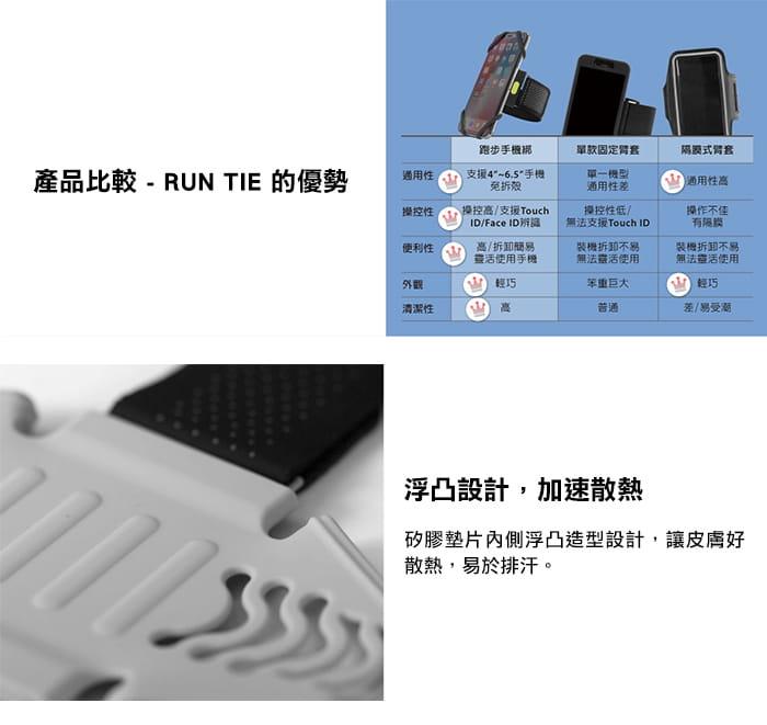 跑步手機綁 Run Tie - 通用手機運動臂套 - 黑色 6