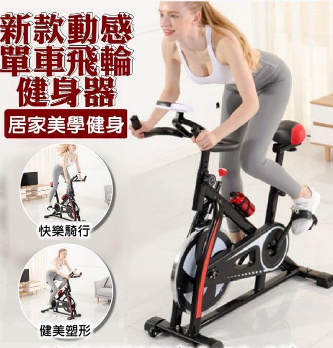 飛輪動感健身車
