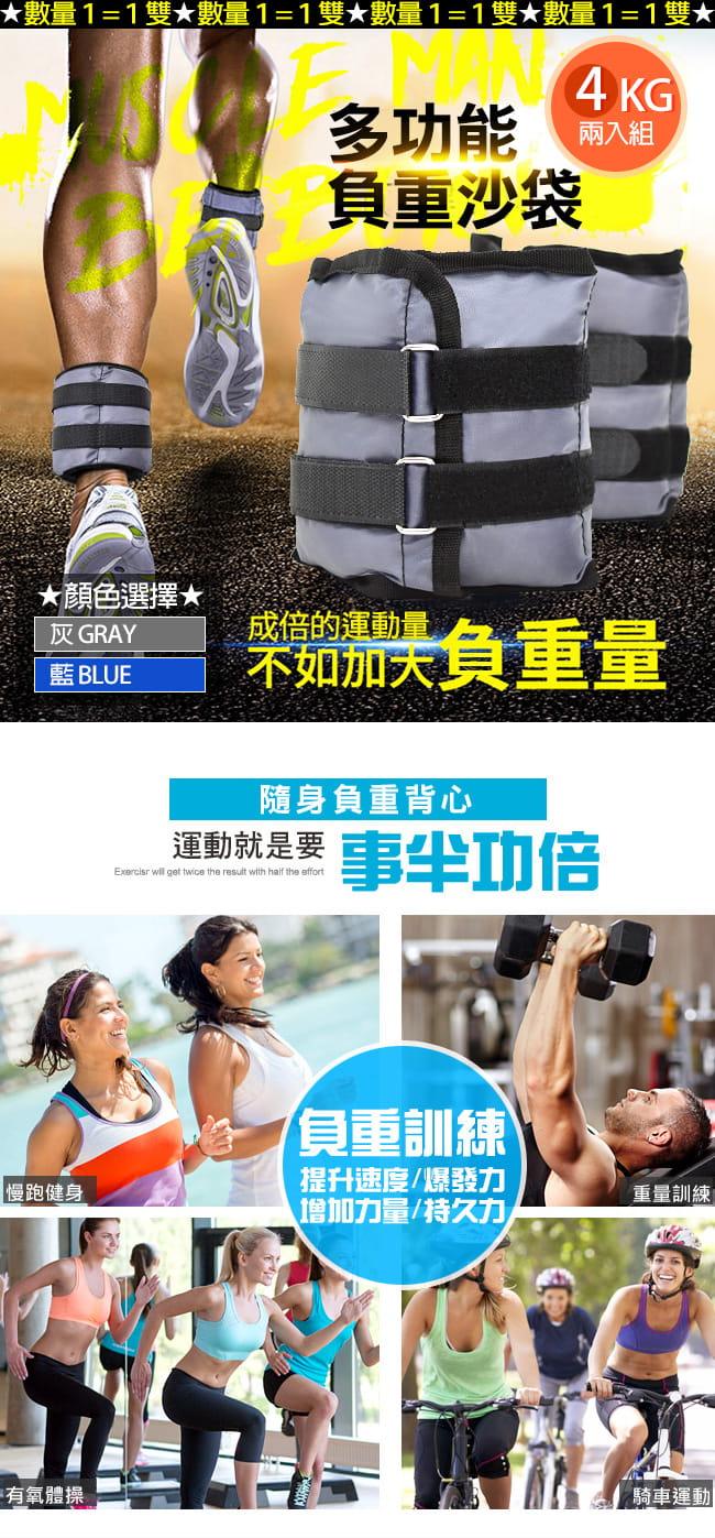 負重4KG綁腿沙包   4公斤綁手沙包.重力沙包 1