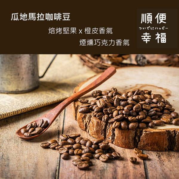 【順便幸福】-堅果橙香瓜地馬拉咖啡豆1袋(半磅227g/袋)【可代客研磨咖啡粉】 4