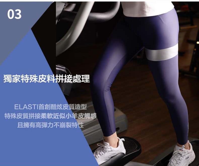 【ELASTI】彈力接皮健身壓力褲 2