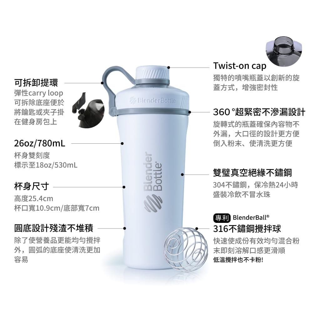 【Blender Bottle】Radian系列-雙璧真空絕緣不鏽鋼旋蓋直飲搖搖杯26oz 5