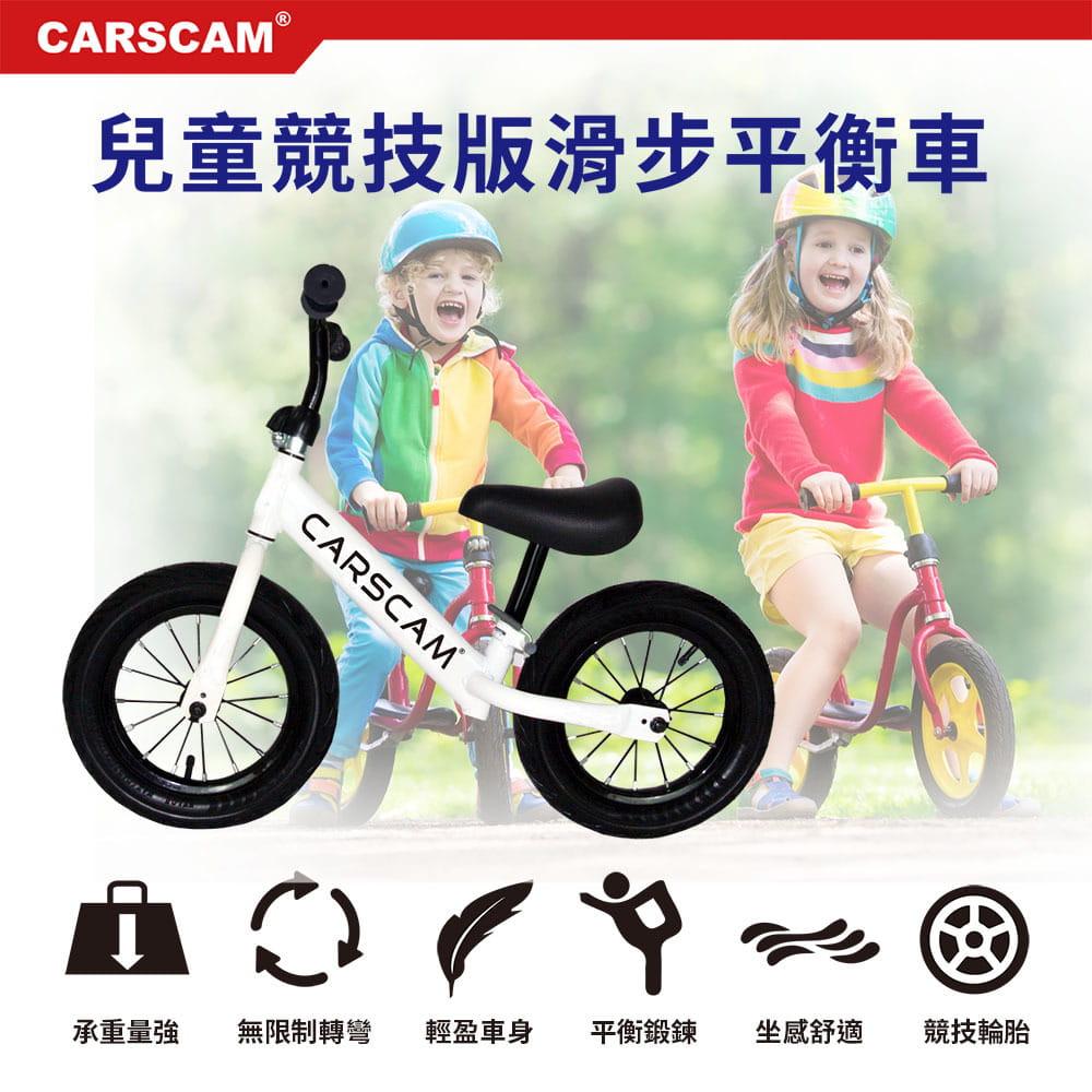 兒童競技版滑步平衡車