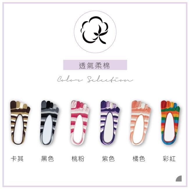 【Peilou】後跟防脫落隱形五指襪(3款可選) 12