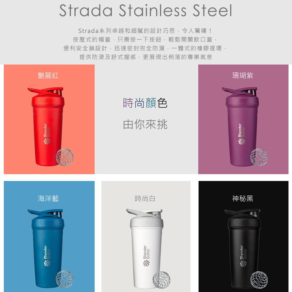 【Blender Bottle】Strada系列|雙層不鏽鋼|卓越搖搖杯|24oz|5色 12
