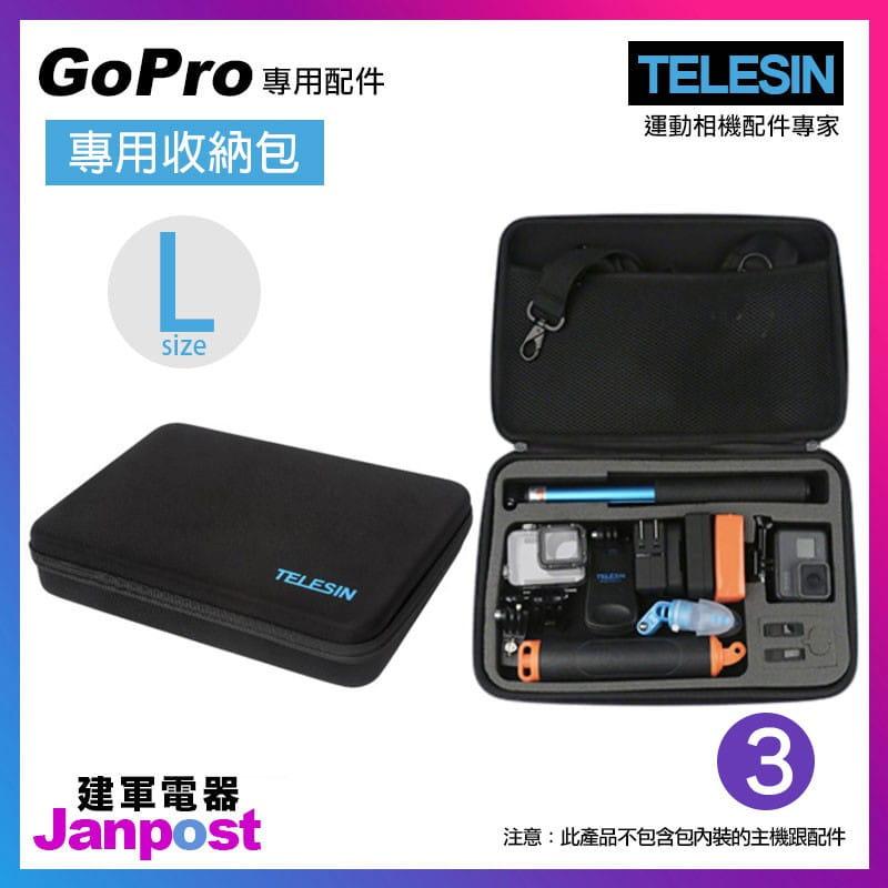 TELESIN L尺寸收納包 相機包 配件
