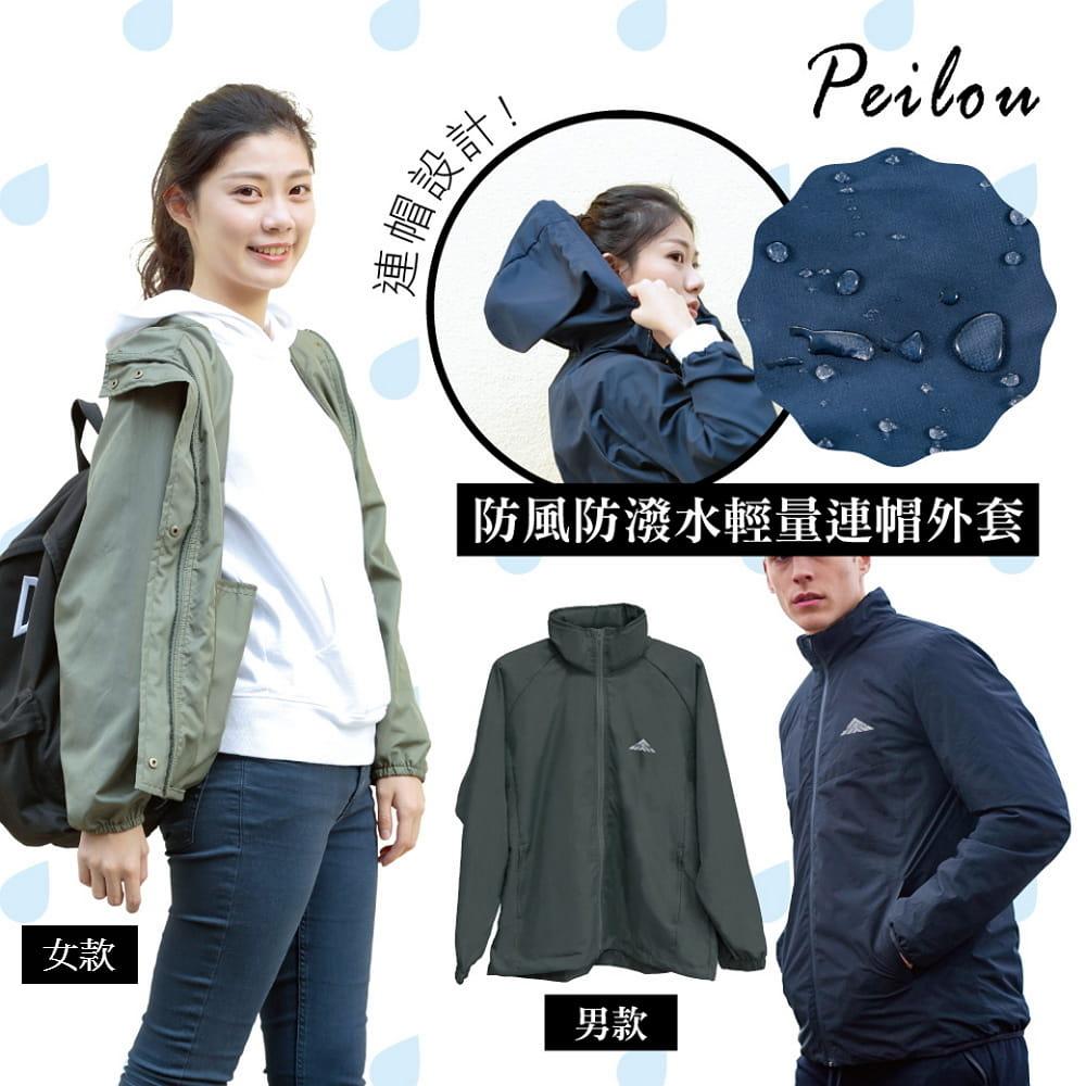 【Peilou】防風防潑水輕量連帽外套(男/女款) 0