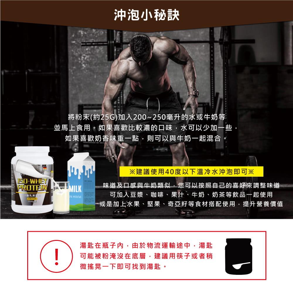 【Royal Song御松田】御松田-分離乳清蛋白-巧克力口味(1000g/瓶) 10