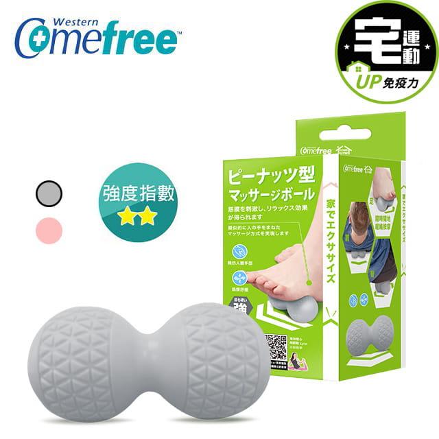 【comefree】肌筋膜舒緩花生球 台灣製 0