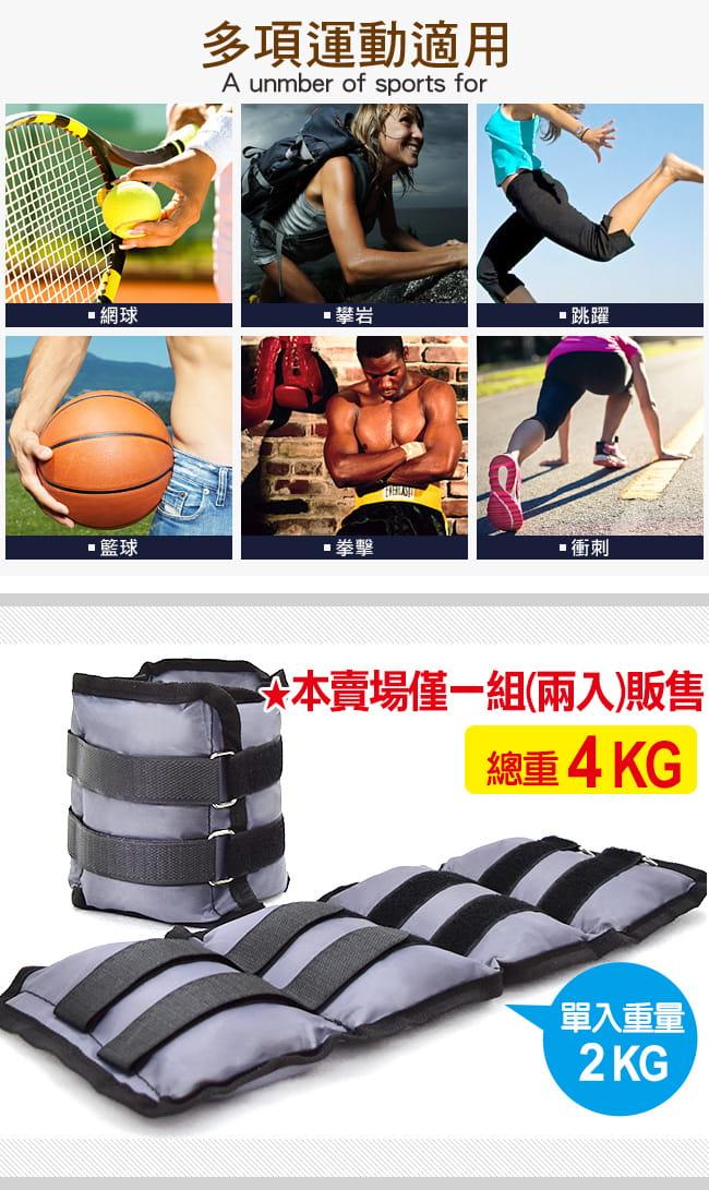 負重4KG綁腿沙包   4公斤綁手沙包.重力沙包 2
